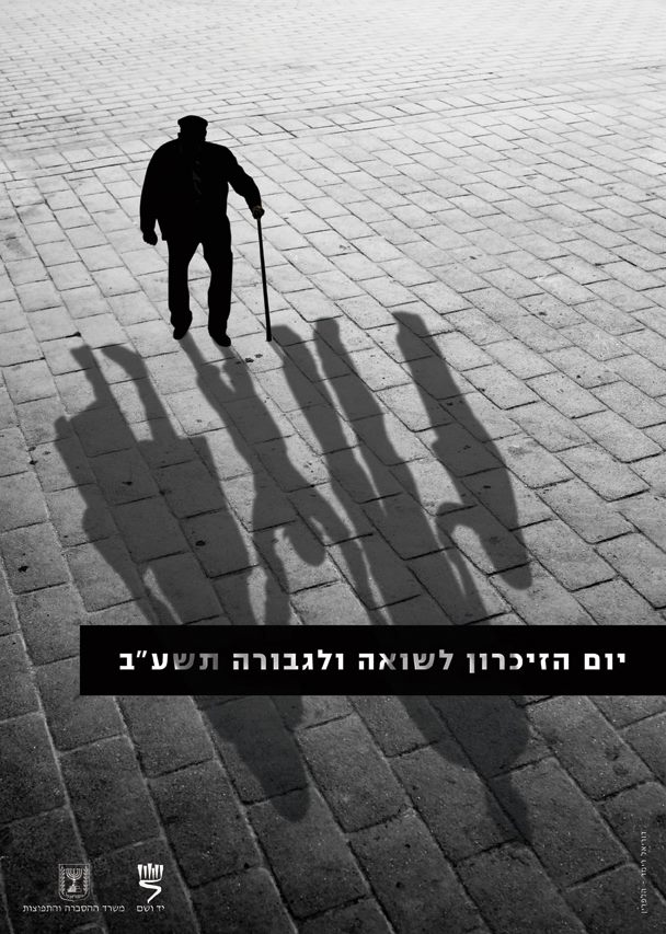 AfficheofficielleShoah Laffiche officielle de Yom HaShoah 2012